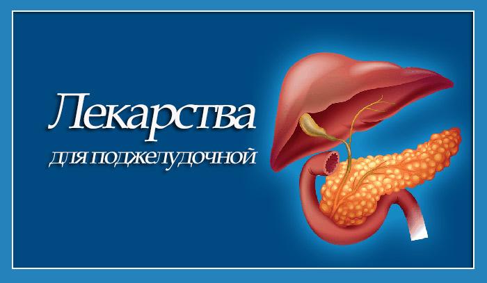 Препараты при обострении поджелудочной железы